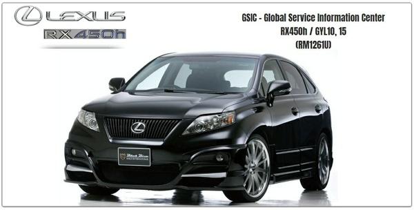LEXUS RX450h GSIC FACTORY SERVICE MANUAL