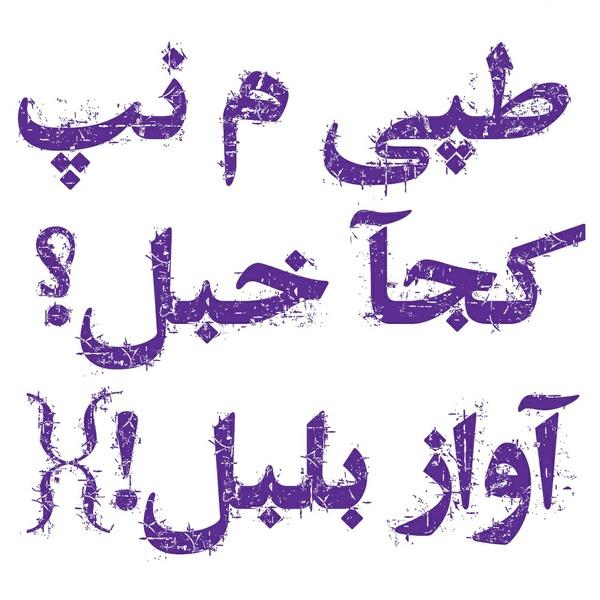 SI47ASH Scratch Fonts