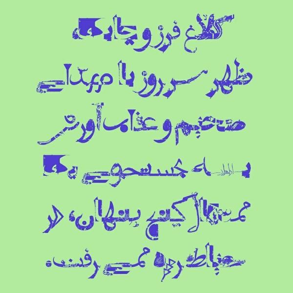 Bundle: 5 Dirty Persian Fonts