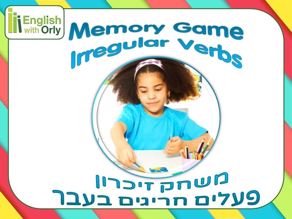 Memory Game - Irregular Verbs - משחק זיכרון - פעלים חריגים בעבר