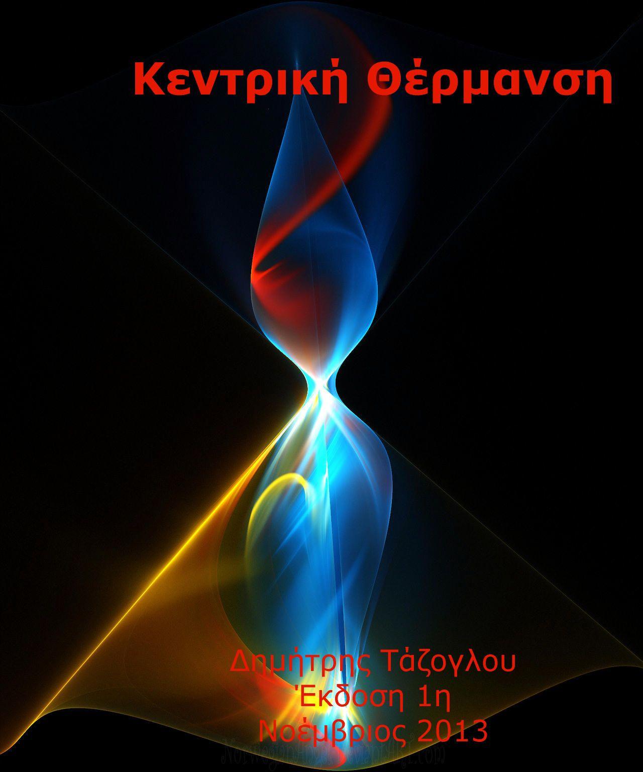 Κεντρική Θέρμανση (e-book)