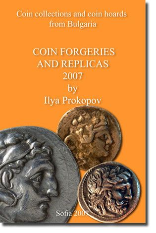 Coin forgery and replicas 2007