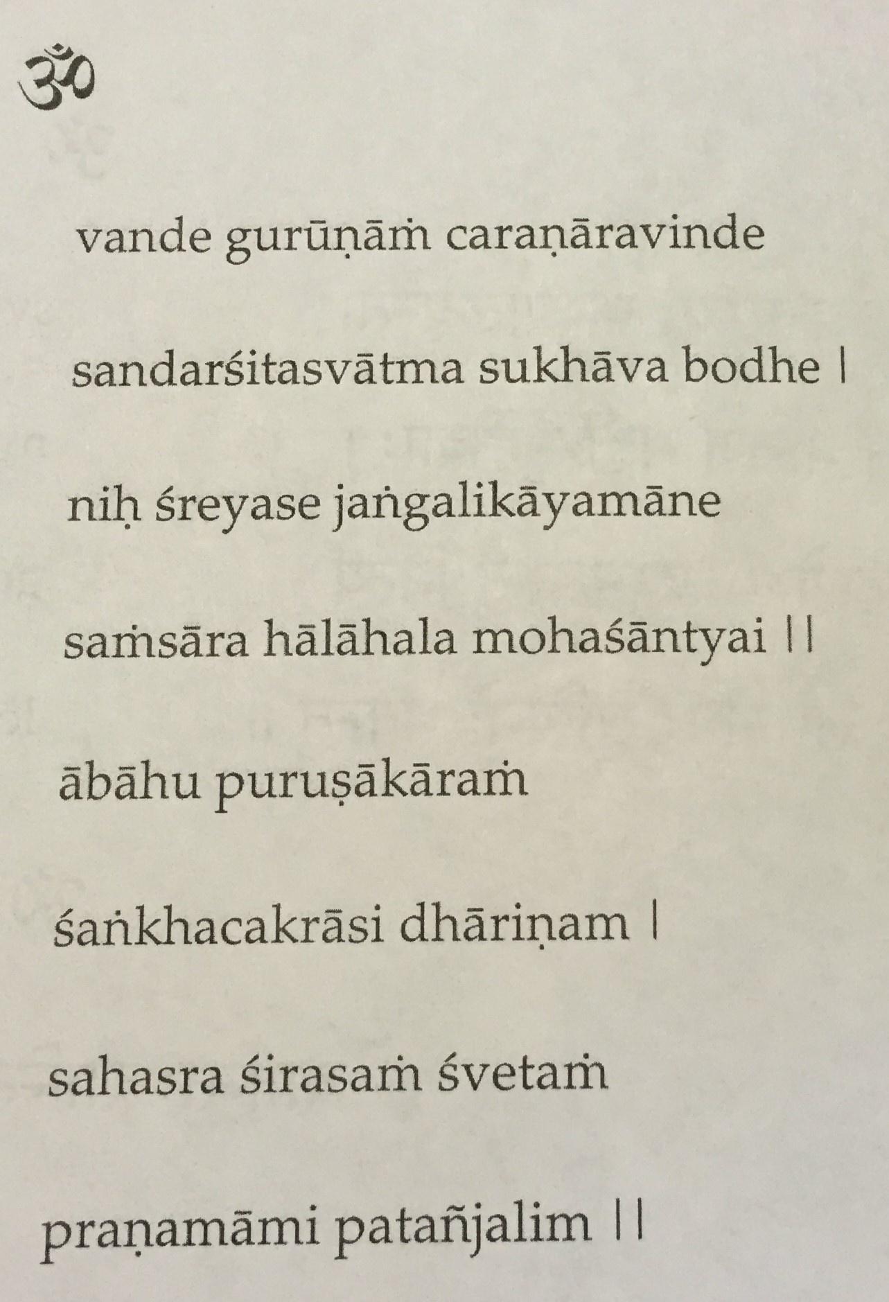 vande gurūṇāṃ